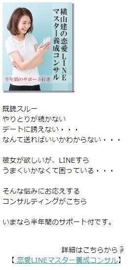 横山建の恋愛LINEマスター養成コンサル