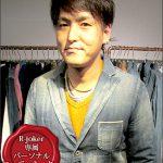 メンズファッションアドバイス~デートの服装お任せください!