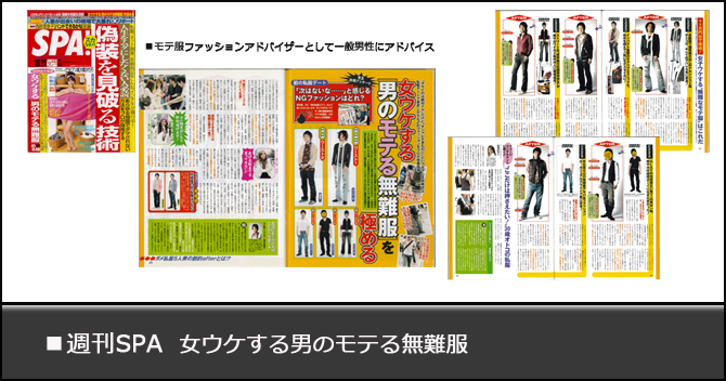 メンズのファッションアドバイス~北上功掲載履歴1