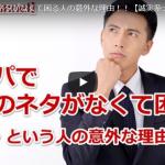 ナンパの仕方についての動画~大阪(関西)編