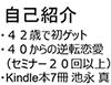 女性にモテる男へ 40歳からの逆転恋愛~大阪セミナー2018年12月16日