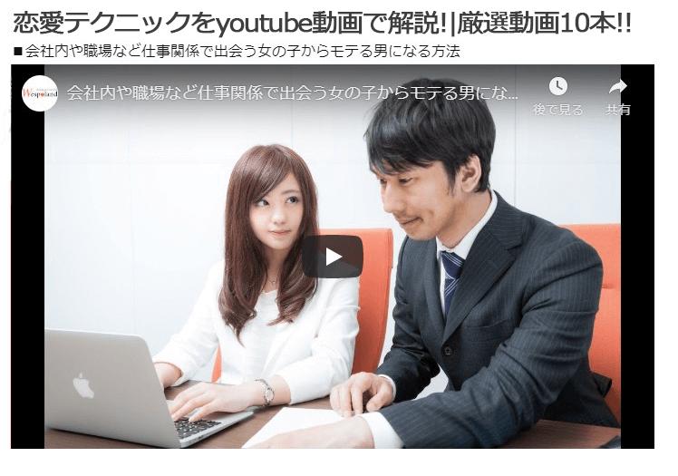 恋愛テクニックをyoutube動画で解説!