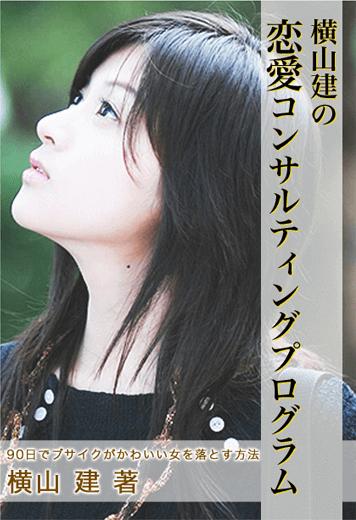 横山建の恋愛コンサルティング プログラム