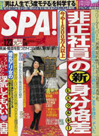 2007年1月16日発売週刊「SPA!」1月23日号